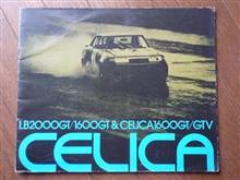 初代セリカのカタログを見てみよう…のLB・GT専用編