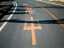 道路のふしぎ4:最も美しい道路標示「40高中」を見た事があるか