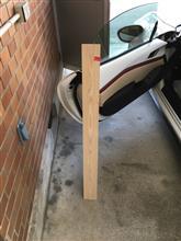 車高調整のための準備