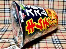 サンヨー食品「サッポロ一番 ご飯がススムキムチ味ラーメン 甘っ辛っうまっ!!仕立て」