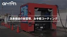 洗車機後の拭き上げに新習慣◆愛車ピカピカ研究所
