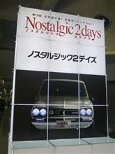 ノスタルジック2デイズ
