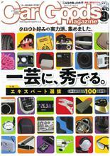 雑誌掲載情報【CarGoodsマガジン Vol.207 2018年4月号】