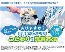 【投稿企画】洗車は自分派!集まれ~!こだわりの洗車方法はありますか?