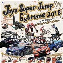 Joyo Super Jump Extreme 2018に行きますよ.