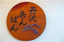 宮ケ瀬ダム  🍞 ~ 秋川 ♨