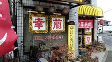 中華ハウス 幸蘭