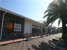 BOSO Fun CLUBでMIYABIハニートースト