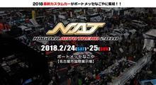 NAGOYAオートトレンド2018