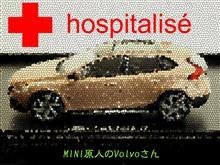 MINI原人告白: Volvoさん極秘入院してました(てへ;)