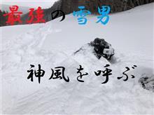 最強の雪男 神風を呼ぶ!石打丸山&ノルン水上スキー!