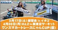 3/17(土)ITAKOで練習会→4/30(月・祝)ワンスマカートにゃんCUP新東京戦