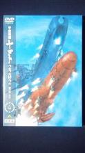 宇宙戦艦ヤマト2202 愛の戦士たち 第4章 DVD届いた