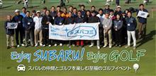 #スバコミ ゴルフサークル イベントin東海 参加者募集