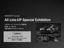 マセラティ仙台 オールラインアップ展示会