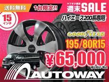 ヤフオク店週末セールはじまりはじまり~ by AUTOWAY