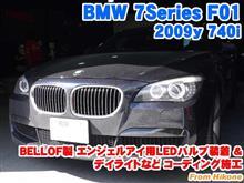 BMW 7シリーズ(F01) エンジェルアイ用LEDバルブ装着とコーディング施工