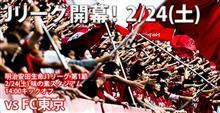 2018 J1 第1節 vs FC東京
