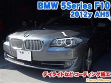 BMW 5シリーズ(F10) デイライトなどコーディング施工