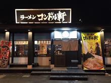 コンドル軒 「醤油パイクー麺」Withネギマヨ焼豚巻き