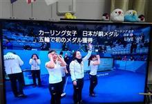 カーリング女子、銅メダルおめでとうございます!\(^o^)/