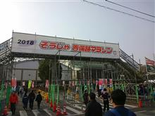 打倒!東京マラソン!!