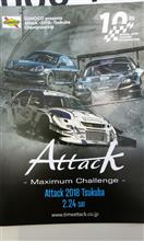 attack 2018 筑波サーキット