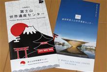 2018/2/24 富士山