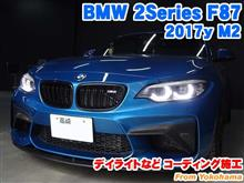 BMW M2クーペ(F87) デイライトなどコーディング施工
