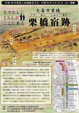 「栗橋宿跡」遺跡見学会。