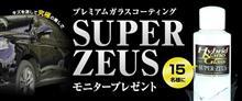 みんカラ:春のモニター募集【スーパーゼウス】