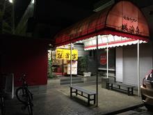 濱や巡り~平台本店~