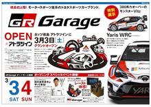 GR Garageへ行ってみたい