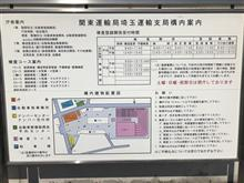 ヤフオクで勢いで車を買ってしまった話 (その7)車検当日 検査編(大宮)