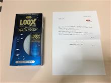 KURE LOOX RainCoat モニターレポート 検証結果