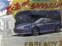 フェアレディz32のベストカーの予想イラストがわりと正確だった件