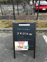 Free Motor Meeting初参戦♪