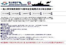 海上保安庁観閲式及び総合訓練、6年ぶりに開催
