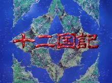 アニメ「十二国記」の名セリフ
