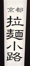 京都拉麺小路を 訪問しました。
