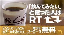 明日からマクドコーヒー無料