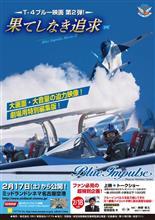 T-4 BLUE IMPULSE 20th Anniversary「果てしなき追求」劇場上映版を見てきた。