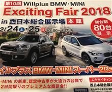 BMWエキサイティングフェア