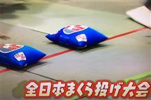 全日本まくら投げ大会