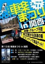 イベント:「車楽イベントin関西」に参加よ~オフ会(≧ω≦。)