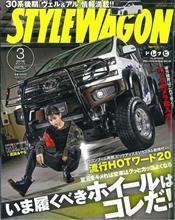 雑誌掲載いただきました!! STYLE WAGON 2018 3月号☆