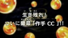 生き残れ!ついに開幕『作手CC』!!