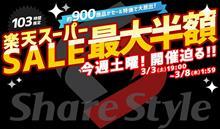 【シェアスタイル】 今年初開催の超・BIGセールまもなく開催♪