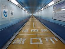 関門海峡周遊旅行を振り返って