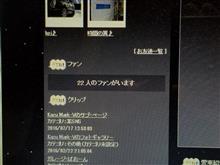 180228-1 ファンが (o゚▽゚)o・・・